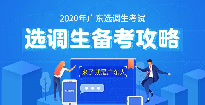 2020廣東選調生備考攻略