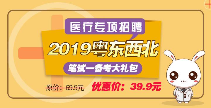 2019粵東西北醫療招聘備考禮包