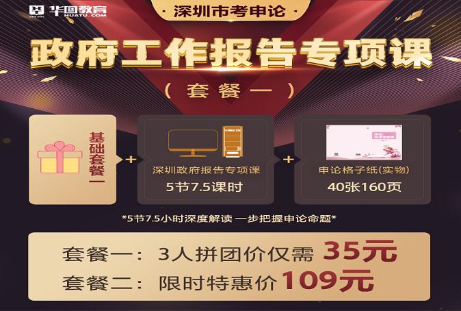 深圳市考-申论政府报告专项课