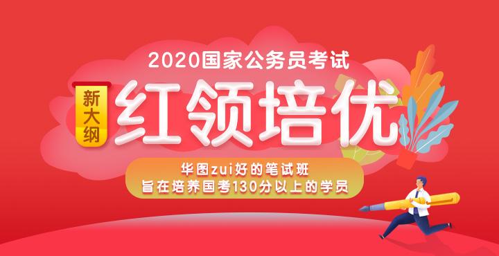 2020國考紅領培優筆試班