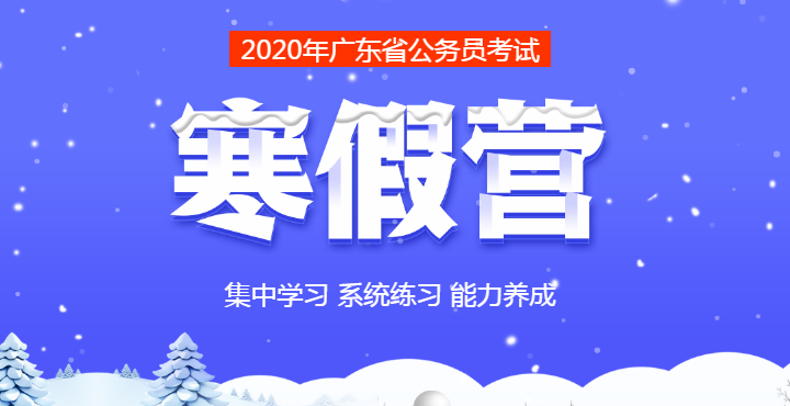 广东省考寒假营