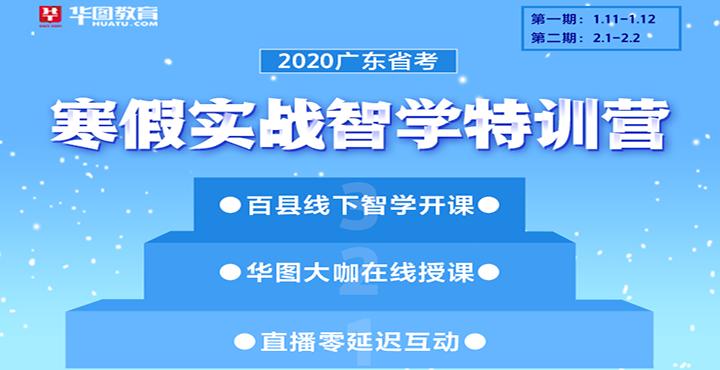 广东省考特训营