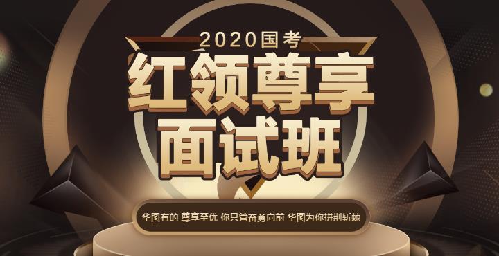 国考面试陕西培训时间多久:华图