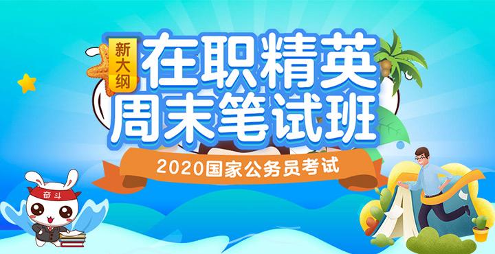 2020國考/省考在職班