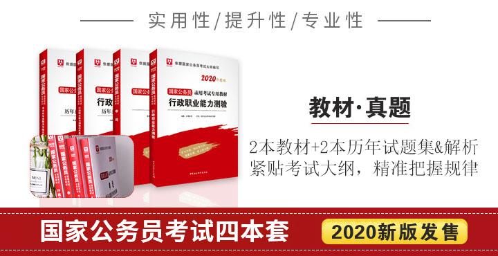 2020國考圖書