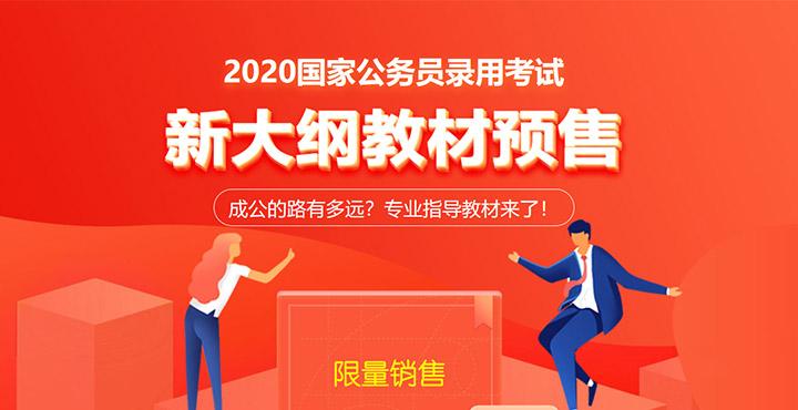 2020国考新大纲图书
