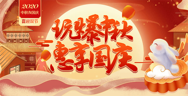 中秋国庆双节活动