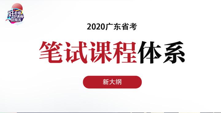 廣東省考課程體系