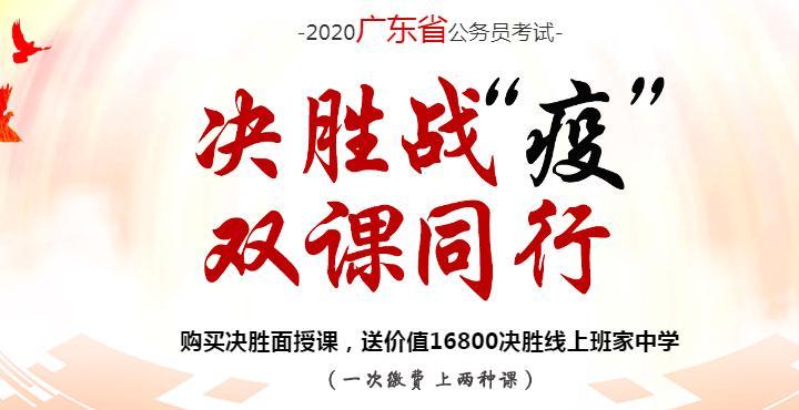 2020广东公务员红领决胜线上班