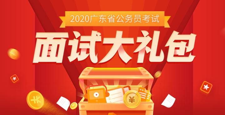广东省考面试礼包