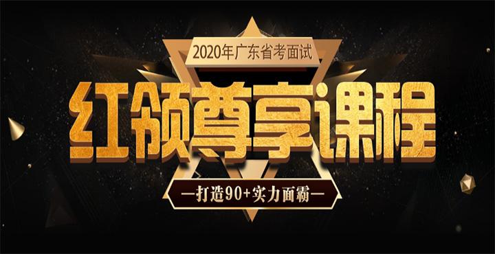 2020广东公务员面试培训班-深圳公务员结构化面试红领尊享课程