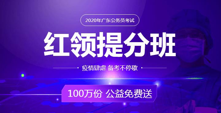 2020广东公务员考试红领提分班
