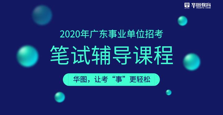 广东事业单位笔试课程