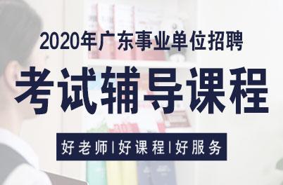 广东事业单位辅导课程