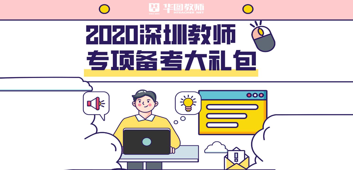 2020深圳教师资料