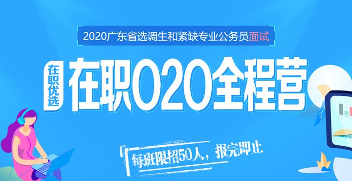 2020选调生面试在职班