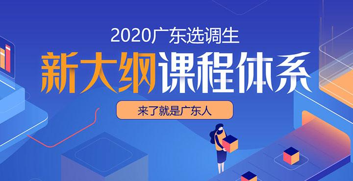 2020選調生課程體系