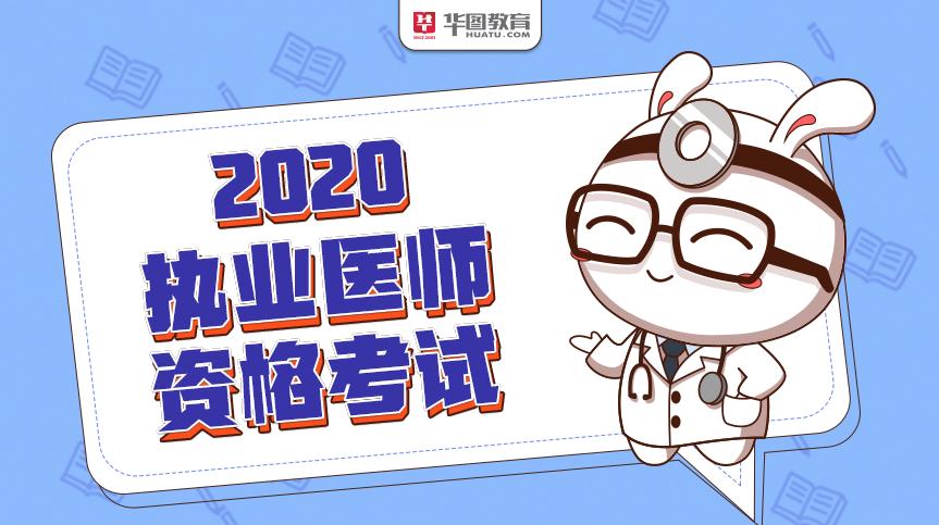 2020年医师资格考试