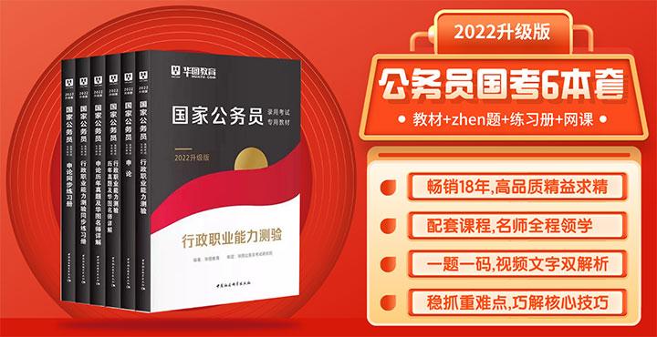 2022国考教材六本套