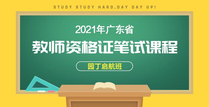廣東教師資格證筆試課程