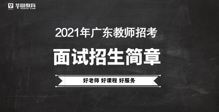 廣東教師招聘考試面試課程