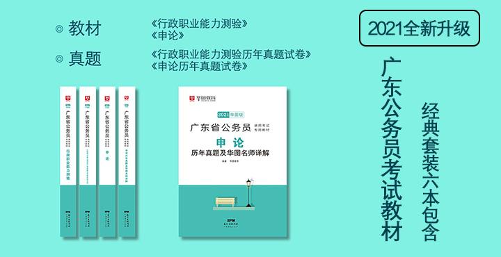 廣東省考六本套