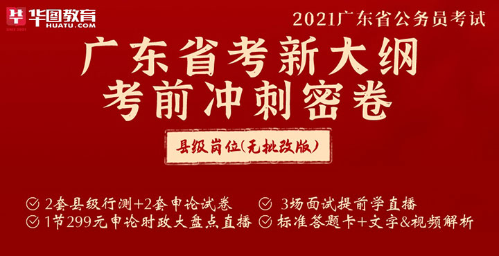 廣東省考沖刺密卷