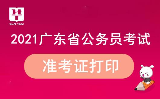 2021年广东省考准考证打印时间_2021广东省考公务员报名时间