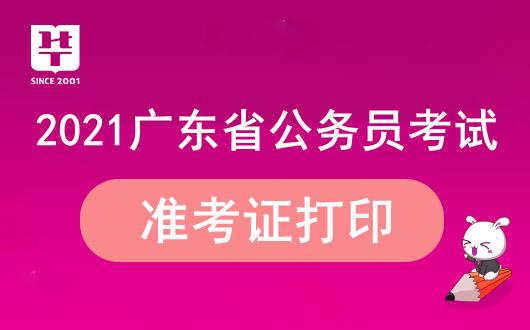 准考证打印入口_广东省考2021报名时间