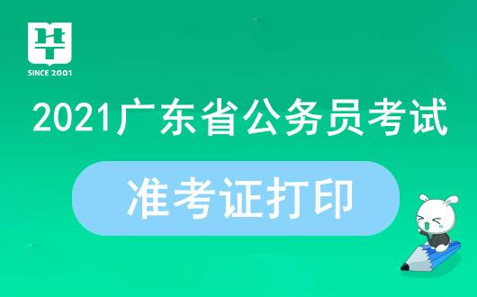 广东省省考准考证图片_公务员考试广东考点