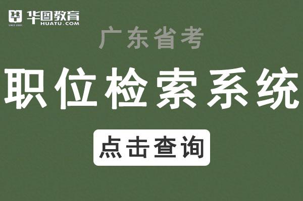 廣東省選調生待遇_廣東2021省考職位表