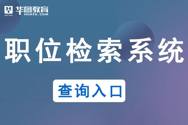 广东省省考岗位_2021华图广东省考网盘-奇享网