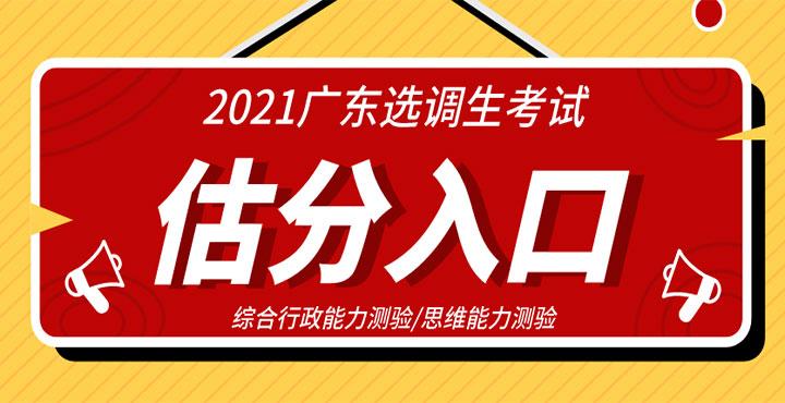 广东选调生估分