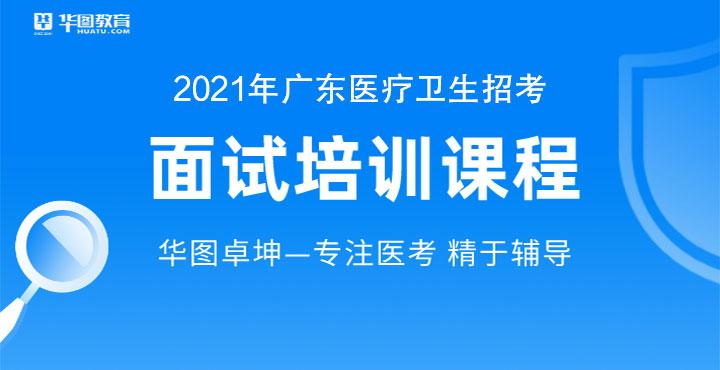 广东医疗卫生辅导课程