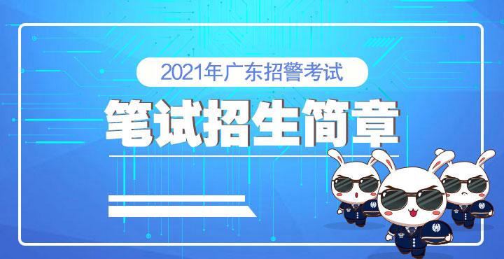 广东招警辅导课程