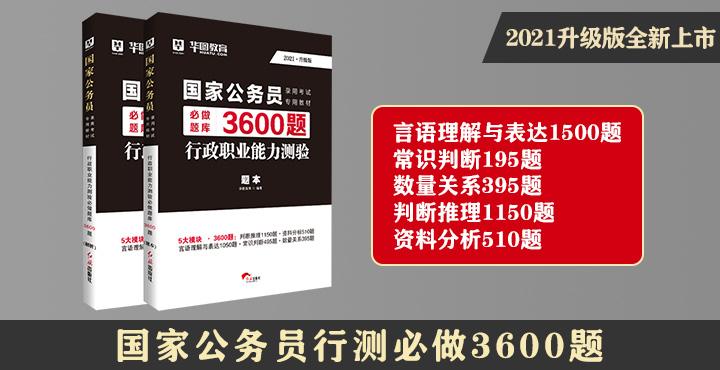 国考行测3600题
