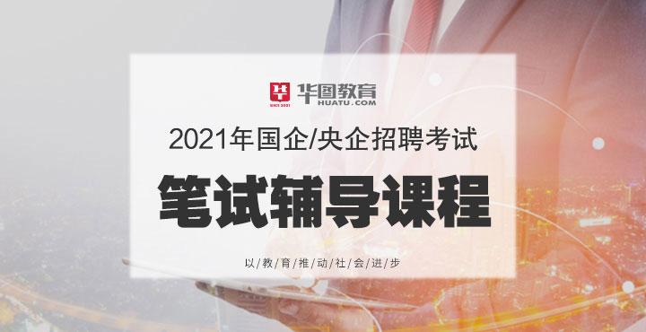 廣東國企招聘筆試課程