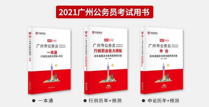 广州市考备考图书