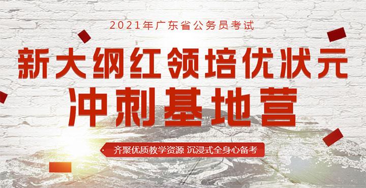 廣東省考基地系列
