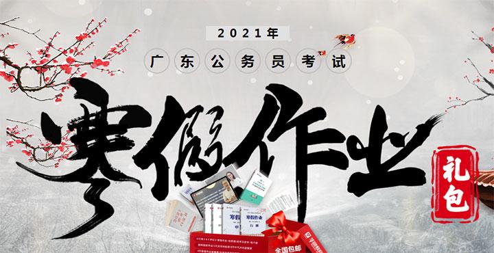 广东省考寒假作业