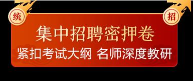 事业单位统考公告预约