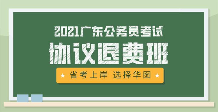 广东省考协议班