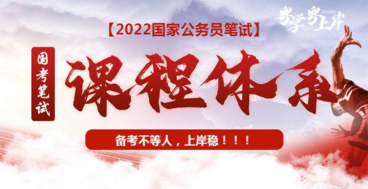 2022国考笔试课程体系