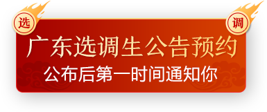 深圳事业单位公告