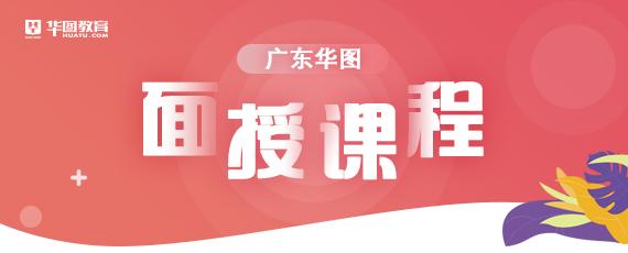 廣東華圖面授輔導課程