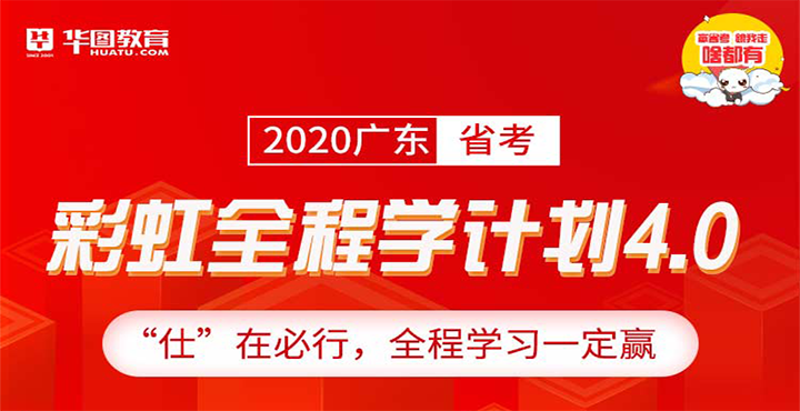 廣東省考彩虹計劃全程學計劃