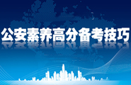 2019深圳辅警笔试课程