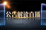 2019深圳辅警公告解读