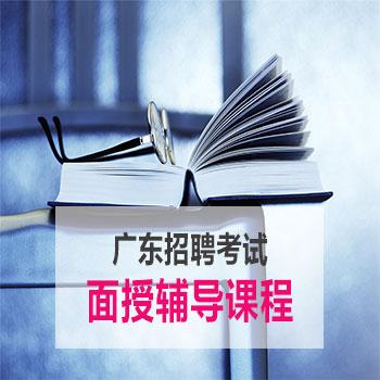广东公职考试辅导课程