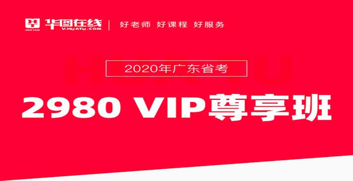廣東省考vip尊享班